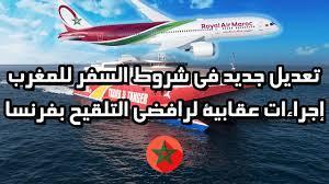 توضيحات جديدة رسمية بخصوص السفر إلى المغرب و ماكرون يمر للسرعة القصوى و  يفرض إجبارية الت-لقيح - YouTube