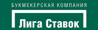 какая самая популярная букмекерская контора в россии