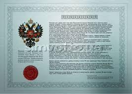 Фамильный Диплом происхождение история значение фамилии ФАМИЛЬНЫЙ ДИПЛОМ