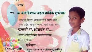 birthday invitation card marathi fresh first new tutorial greeting year animated cards with sainsburys off