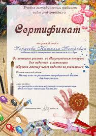 Образцы дипломов и сертификатов для детских конкурсов ru Фото образцы дипломов и сертификатов для детских конкурсов