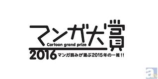 マンガ大賞2016ノミネート作品が決定 アニメイトタイムズ