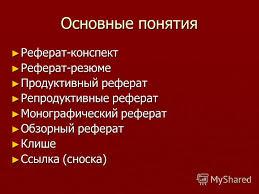 Презентация на тему ВГУЭС ИМОБ Кафедра русского языка  4 4 Основные