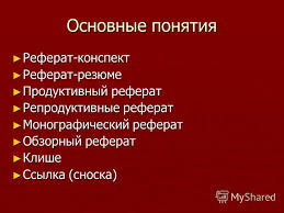 Презентация на тему ВГУЭС ИМОБ Кафедра русского языка  4 4