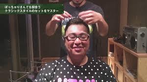 メンズ髪型ぽっちゃり男子でも似合うクラシックヘアセット方法