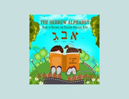 Learning the hebrew alphabet is very important because its structure is used in every day conversation. The Hebrew Alphabet Jewish Book Council
