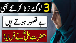 3 Innocent People Hazrat Ali Quotes Sayings Innocent People In Urdu And Hindi Islam Advisor