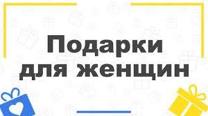 Товары Магазин оригинальных подарков Позитиffчик – 8 636 ...