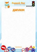 Правила дорожного движения для дошкольников Всероссийские  Вы можете выбрать предпочитаемый бланк диплома