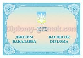Диплом бакалавра Диплом бакалавра 2014 2018