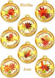 Для первоклассников приглашение медали свидетельство дипломы  медали поздравляем с 1 сентября