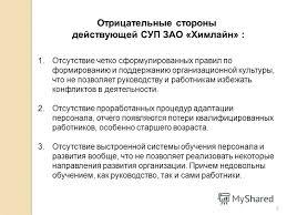 Презентация на тему Дипломный проект на тему СОВЕРШЕНСТВОВАНИЕ  6 1