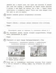 ВПР. Типовые задания. История. 7 класс. ФГОС - Курганская ...