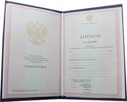 Купить диплом провизора в Москве Диплом провизора