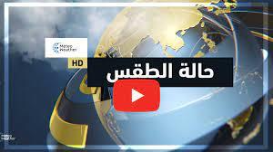 طقس العرب   حالة الطقس حول العالم   الأربعاء 2020/3/4   ArabiaWeather