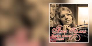 <b>Anna German</b> - Music on Google Play
