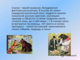 Презентация на тему Добрые сказки народов Скачать бесплатно и  2 Сказка