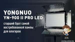 Обзор <b>YongNuo YN</b>-<b>900 II</b> Pro LED - старший брат самой ...