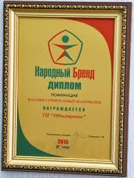 Награды и достижения Диплом Народный бренд 2015 в номинации Магазин строительных материалов