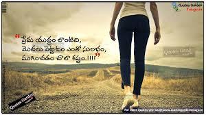 Latest Telugu Language Fb Love Quotes Images Real In Litle Pups