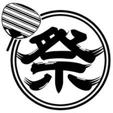 カッティングシート 祭り うちわ 和柄 和風 千社札 筆文字ステッカー 送料無料