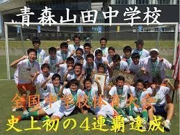 青森 山田 サッカー 部
