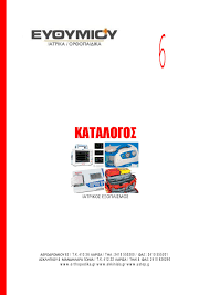 KATAΛΟΓΟΣ GIMA EYΘΥΜΙΟΥ 2014 2015 ΕΙΑΓΩΓΕΑΣ by ...