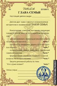 Шуточный диплом для семейного торжества Глава семьи Грамоты  Шуточный диплом для семейного торжества Глава семьи