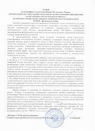 Институт химии ДВО РАН диссертационный совет  10 11