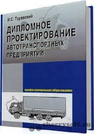 Туревский И С Дипломное проектирование автотранспортных  Туревский И С Дипломное проектирование автотранспортных предприятий