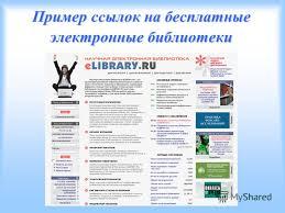 Презентация на тему Внимание Скаченные с Интернета полностью  7 Пример ссылок на бесплатные электронные библиотеки
