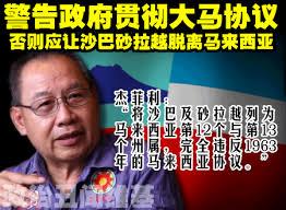 独立政党沙巴革新党主席杰菲利警告联邦政府- Malaysia News Sharing Center Malaysia News Sharing  Center