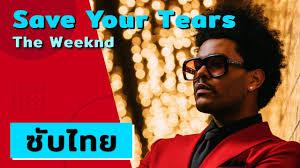 ซับไทย] The Weeknd - Save Your Tears - YouTube