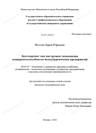 Диссертация на тему Бенчмаркинг как инструмент повышения  Бенчмаркинг как инструмент повышения конкурентоспособности металлургических предприятий тема диссертации и автореферата по ВАК 08 00 05