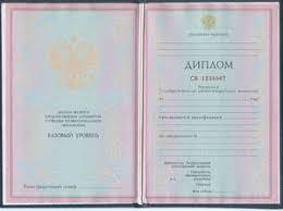 Купить диплом в Санкт Петербурге купить качественный диплом диплом техникума колледжа о среднем специальном образовании 2004 2006 годов