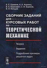 Сборник заданий для курсовых работ по теоретической механике  Сборник заданий для курсовых работ по теоретической механике