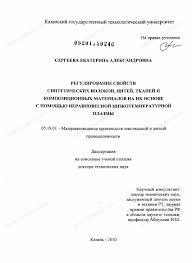Диссертация на тему Регулирование свойств синтетических волокон  Диссертация и автореферат на тему Регулирование свойств синтетических волокон нитей тканей и композиционных