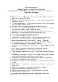 Аннотация программы дисциплины Основы философии базовая Перечень вопросов для подготовки к вступительному экзамену