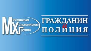 Гражданин и полиция Открытая полиция Интервью с Вадимом Карастелёвым координатором инициативы Гражданин и полиция