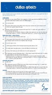 Slt Vacancies Government Jobs Government Gazette Government Exam