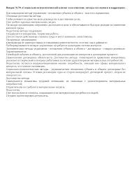 Социально психологический климат в коллективе методы его оценки  Скачать документ
