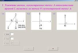 Реферат Разработка обучающей программы по теме Симметрия на   части программного средства мы столкнулись с необходимостью визуализировать геометрические преобразования поворот осевую и центральную симметрии