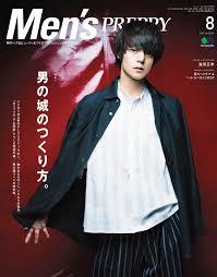 Mens Preppy メンズ プレッピー 2017年 8月号表紙インタビュー窪田
