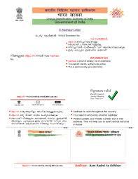 To Website From Lopol E-aadhaar Procedure Uidai Download Letter org Online