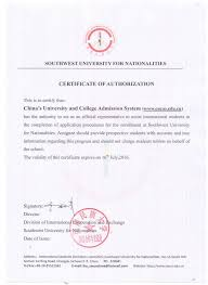 Southwest University For Nationalities Authorization Letter