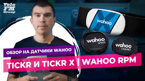 Обзор на Датчики <b>Wahoo</b>: <b>Пульсометр TICKR</b> и <b>TICKR</b> X,Датчик ...