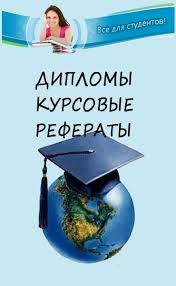 Написать дипломную работу цена в Кемерово Решение контрольных по  Куплю курсовую в Астрахани