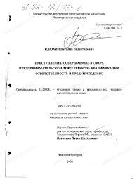 Диссертация на тему Преступления совершаемые в сфере  Диссертация и автореферат на тему Преступления совершаемые в сфере предпринимательской деятельности квалификация