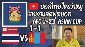 รายงานผลฟุตบอล AFC U23 (Asian Cup) สด! ทีมชาติไทย พบ ทีมชาติมองโกเลีย โดย