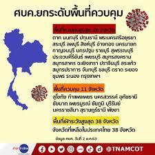 ยกระดับพื้นที่ควบคุมสูงสุด 28 จังหวัดสกัดโควิด - สำนักข่าวไทย อสมท